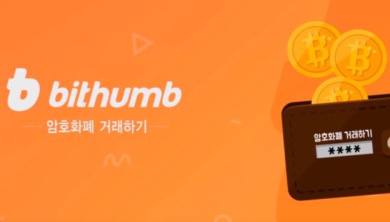 cómo usar Bithumb